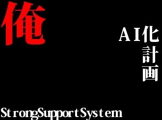 StrongSupportSystem (3S)