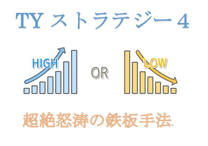 TYストラテジー4 ~超絶怒涛の新ロジック~