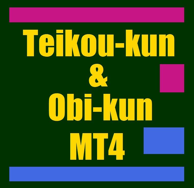 抵抗君4 & 帯君4 Teikou-kun-MT4.ex4 & Obi-kun-MT4.ex4