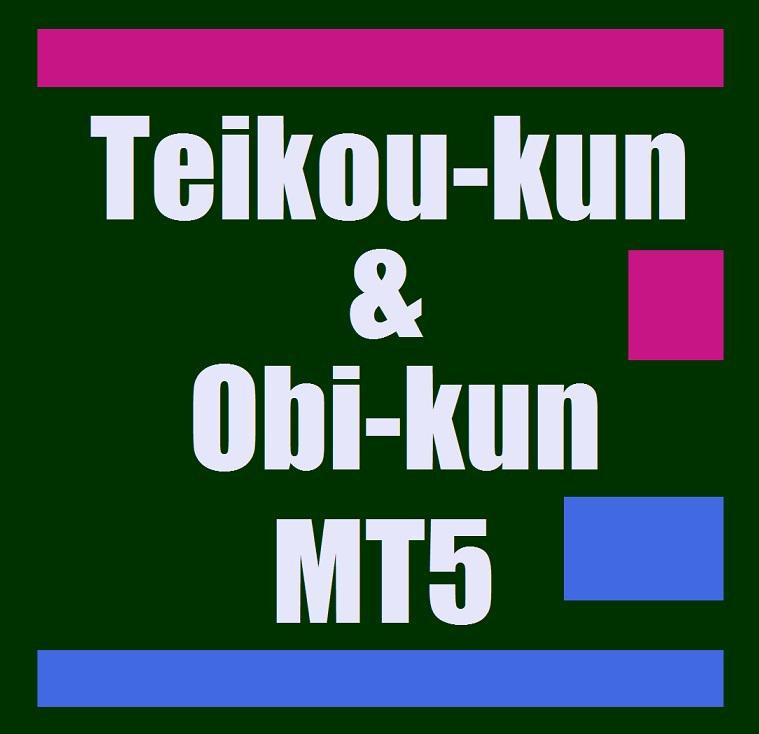抵抗君5 & 帯君5 Teikou-kun-MT5.ex5 & Obi-kun-MT5.ex5