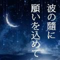 波の随に願いを込めて〜BB★LOVERSチャートナビ