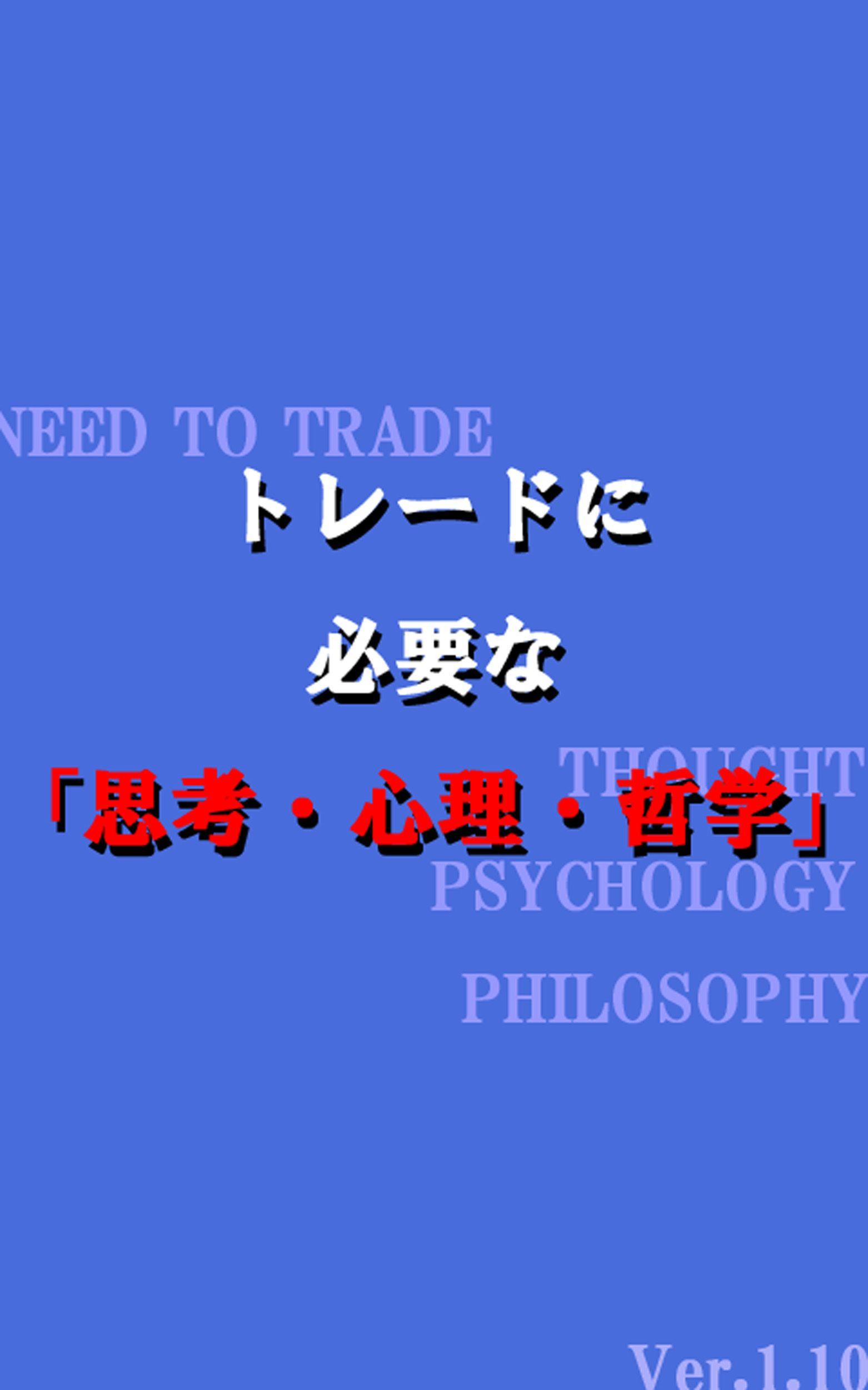 トレードに必要な「思考・心理・哲学」