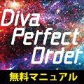【完全無料公開!】【Diva Perfect Order Manual】