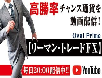 【リーマン・トレードFX】