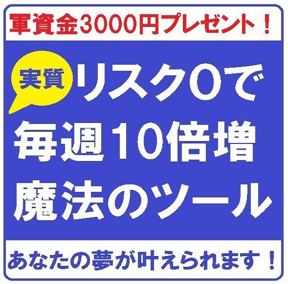 もれなく3000円差し上げます!これを1週間後には3万円、2週間後には30万円…、毎週10倍に増やせる魔法のツールもどうぞ受取ってください。