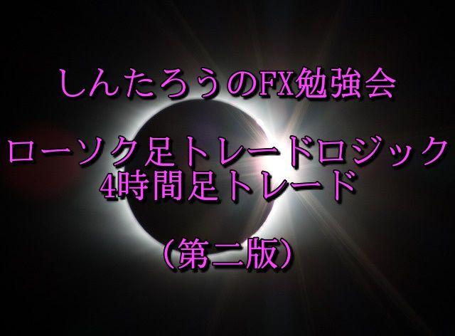 FXデイトレード手法 ローソク足トレードロジック 完全版【特典付き】