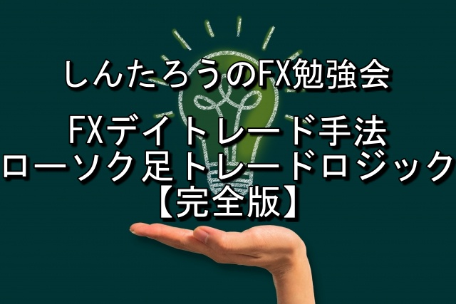 shintaroufx.jpg