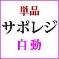 【単品】サポレジセット
