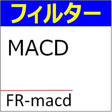 《フィルター・インジケーター》 MACD