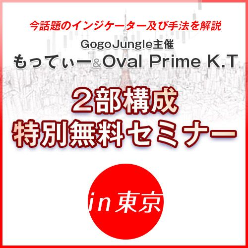 fx-on主催 【もってぃー&Oval Prime K.T】 2部構成特別無料セミナー