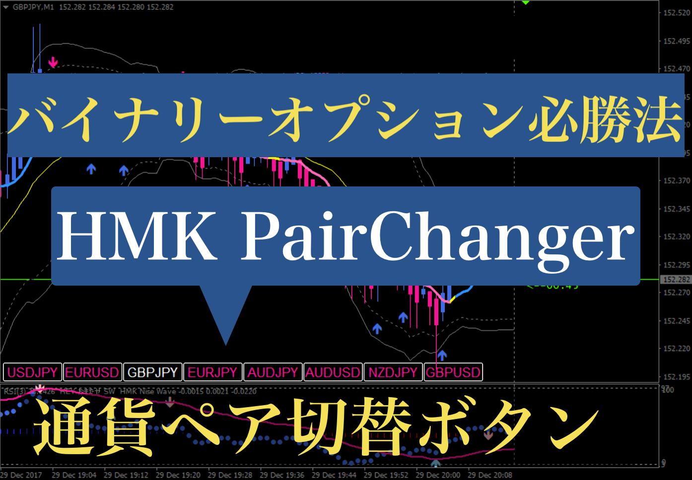 HMKPairchanger.png