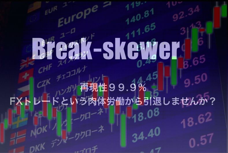Break-skewer G
