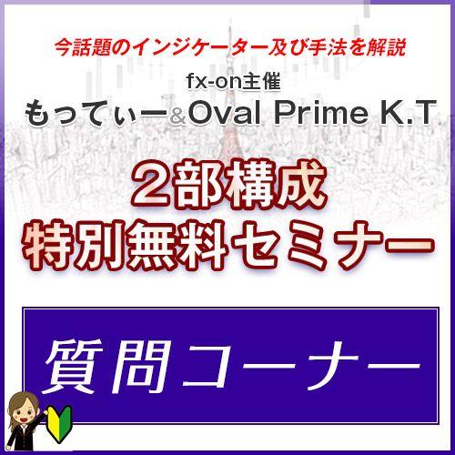 【もってぃー&Oval Prime K.T】 2部構成特別無料セミナー質問ページ