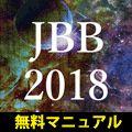 【完全無料公開!】【JBB Manual】