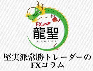 堅実派常勝トレーダー龍聖のFX談義