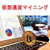 仮想通貨マイニング