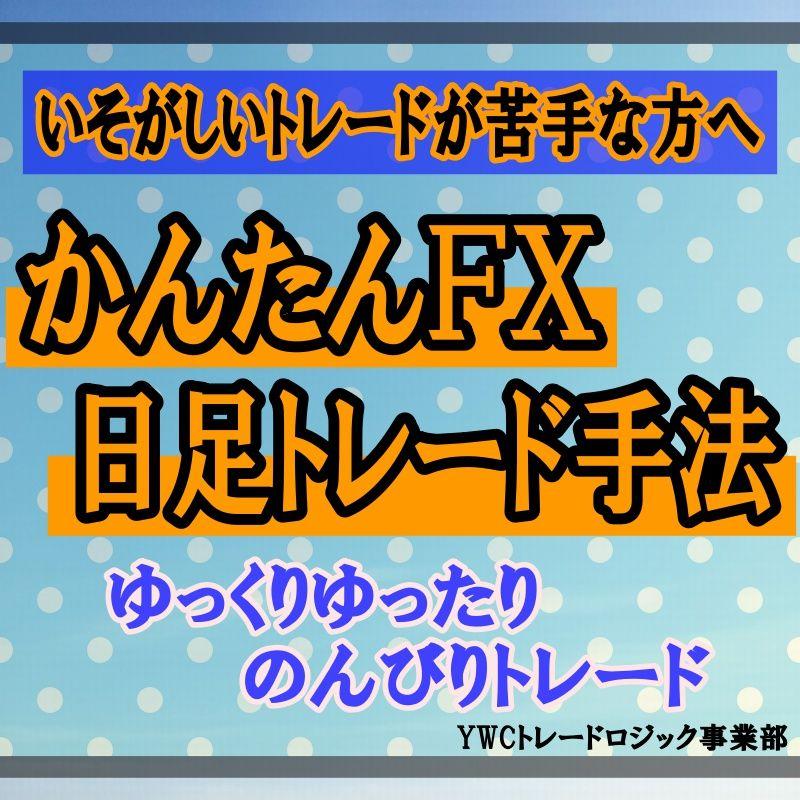 【ゆっくりゆったりのんびり】かんたんFX日足トレード手法