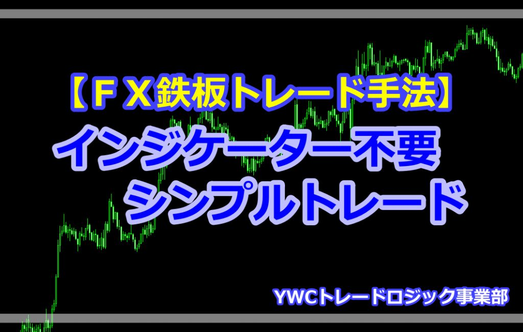 【FX鉄板トレード手法】インジケーター不要シンプルトレード
