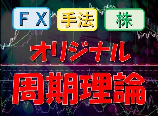 オリジナル周期理論トレード手法【株FX投資理論手法】