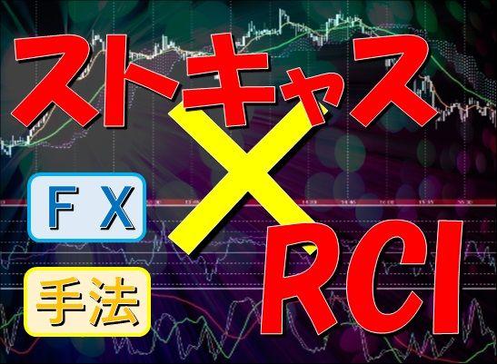 ストキャスティクス+RCI手法【オシレーター最強コンビ】【株FX投資理論手法】