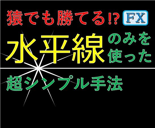 水平線のみを使った超シンプル手法【株FX投資理論手法】
