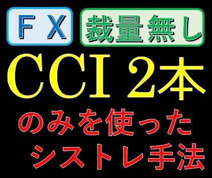 CCI2本を使ったトレードパターン【株FX投資理論手法】
