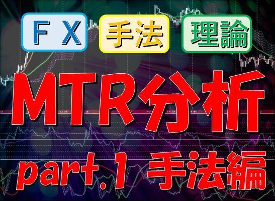 MTR分析_part.1_手法編【FXオリジナルトレード手法】