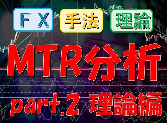 MTR分析_part.2_理論編【FXオリジナルトレード手法】