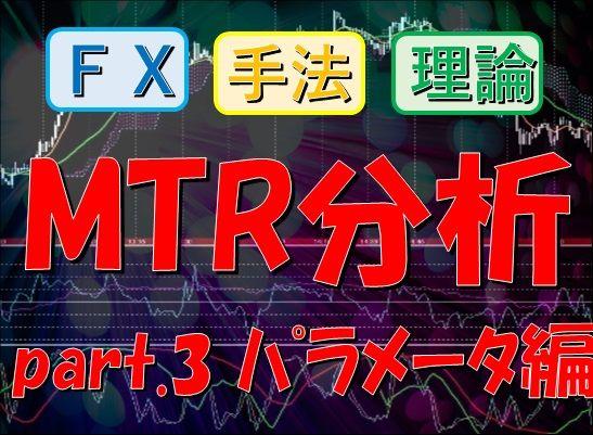 MTR分析_part.3_パラメータ編【FXオリジナルトレード手法】