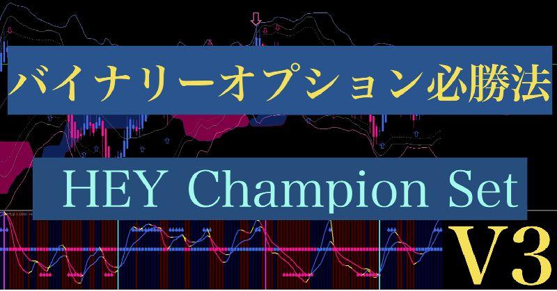 HEY Champion Set V3