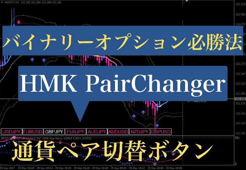 HMK PairChanger(通貨切替ボタン)