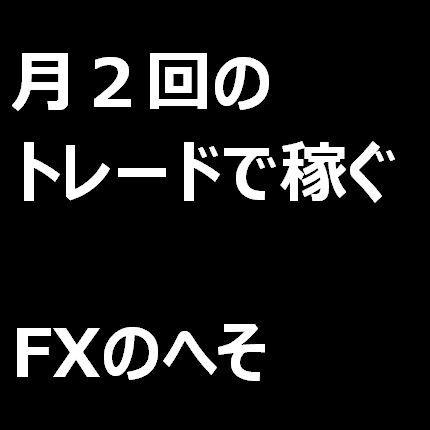 月2回のトレードで稼ぐ「FXのへそ式トレード手法」 ~勝ち組トレーダーへのエッセンス~