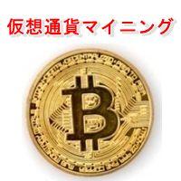 仮想通貨マイニングマシン 紹介プログラム