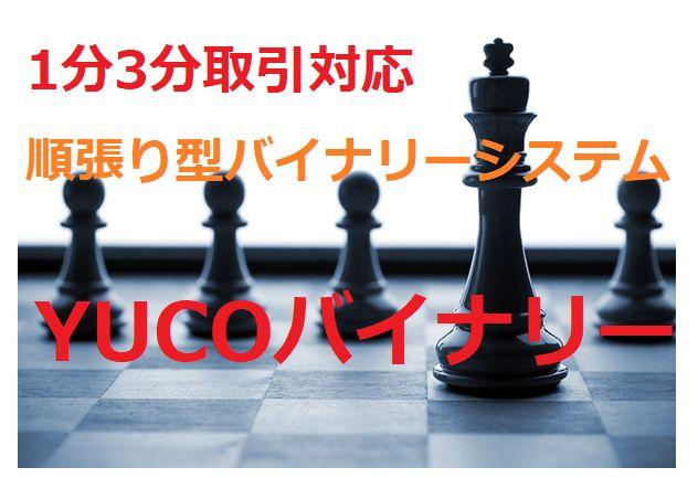 1分3分対応、バイナリーオプション必勝法【YUCO BAINARY】