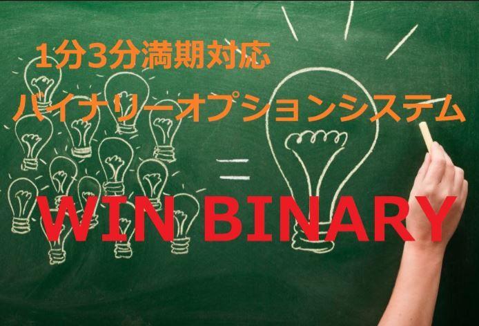 1分3分対応、バイナリーオプションツール【WIN BINARY】