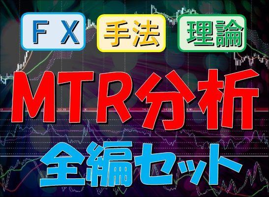 MTR分析_全編セット【セット価格・1000円お得】