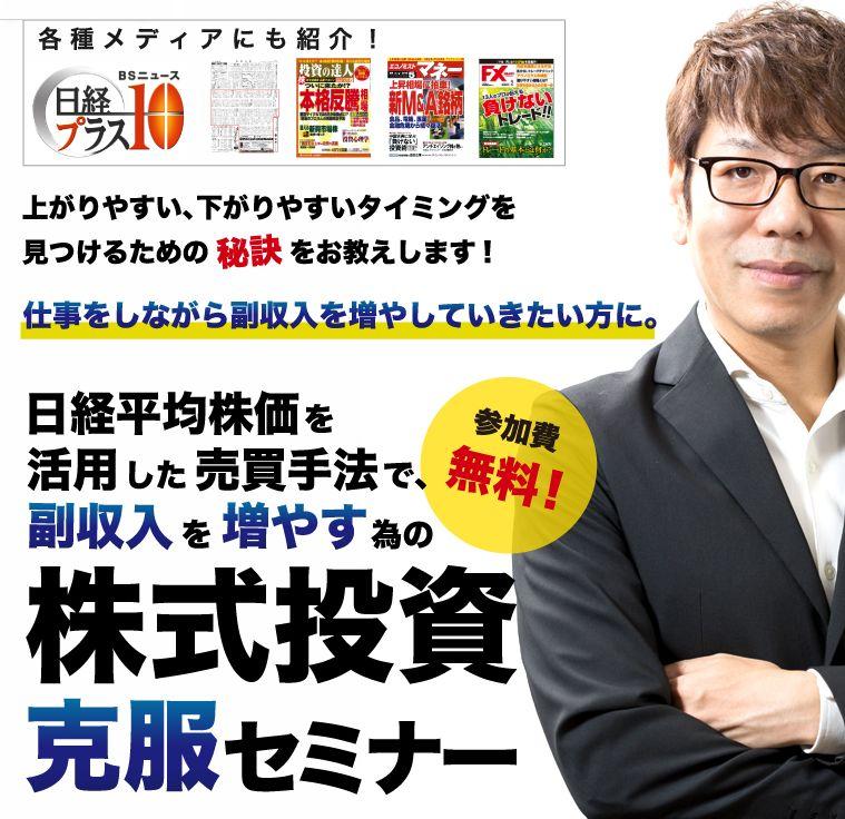 株式投資克服セミナーin 東京「日経平均株価を活用した売買手法で、副収入を増やす!」