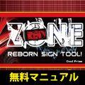 【REDZONE】マニュアル