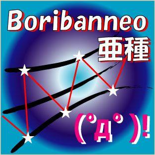 Boribanneo 亜種