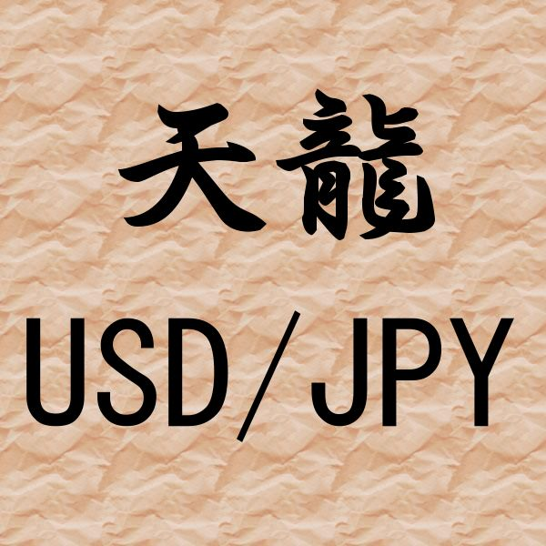 天龍 USD/JPY