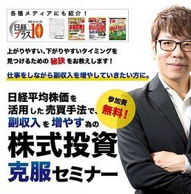 株式投資克服セミナー in 高岡「日経平均株価を活用した売買手法で、副収入を増やす!」