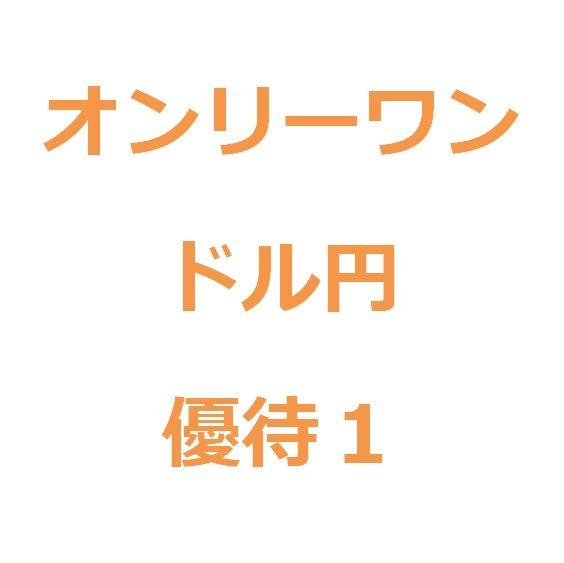 【優待版1】オンリーワン(スタンダート)