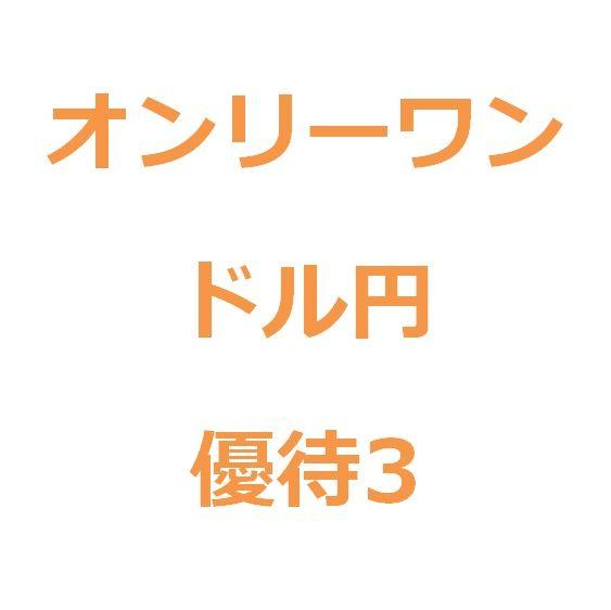 【優待版3】オンリーワン(スタンダート)