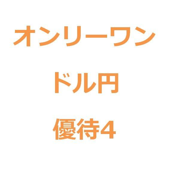 【優待版4】オンリーワン(フル)