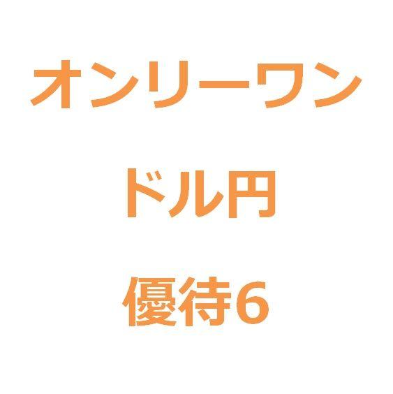 【優待版6】オンリーワン(フル)