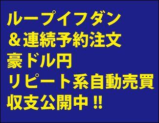ループイフダン、マネパ連続予約注文による豪ドル円のリピート系自動売買運用日記