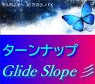 ターンナップGlideSlope