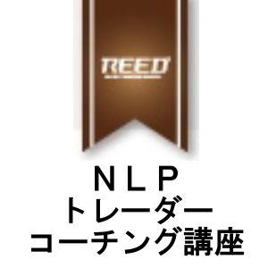 NLPトレーダーコーチング講座