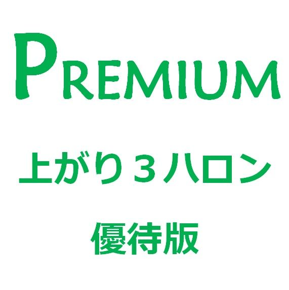 【優待版】上がり3ハロン複利機能付きのプレミアム版