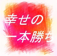 【優待版】一本勝ち(スタンダード)